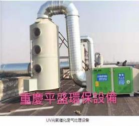 上海废气处理系统